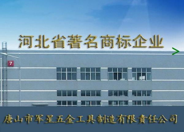 唐山市军星五金工具制造有限责任公司