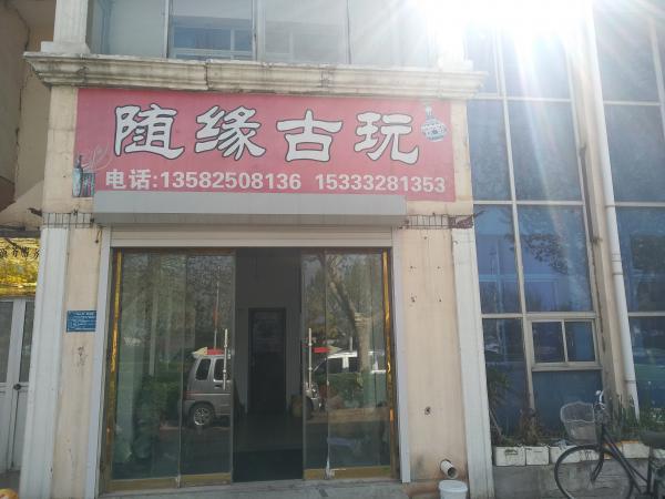 滦南随缘古玩13582508136
