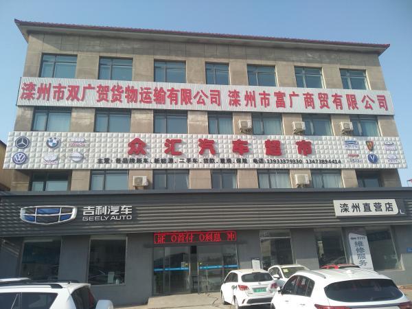 滦州市众汇汽车