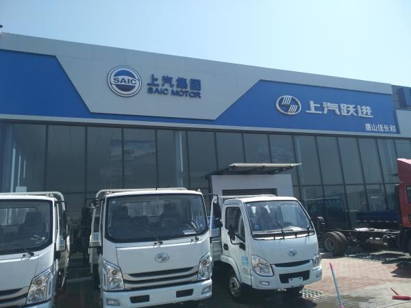 唐山佳长和汽车销售公司