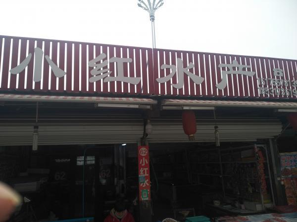 唐山小红水产