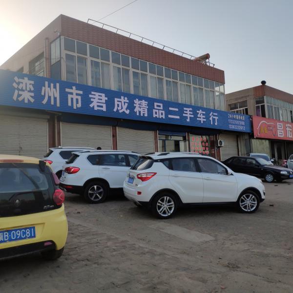 滦州市君成二手车